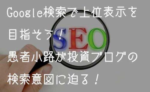 【連載】検索意図に思いをはせろ!Google好みのブログになりたい