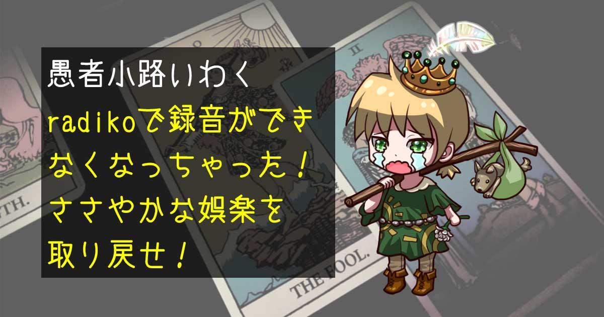 radiko auth token取得エラーが発生して録音できない!愚者小路はこうして解決しました。を400字で。