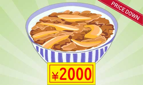 二千円牛丼
