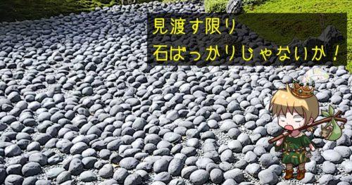 玉石混交ならぬオール石