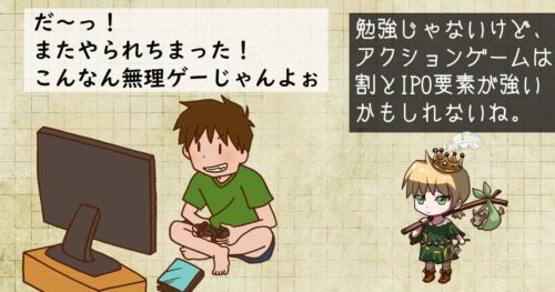 アクションゲームにもIPO