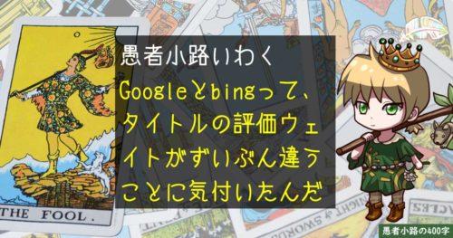 痛感!bingとgoogleの検索ロジックはタイトルの評価方法がこんなに違う(検索意図を探れ 第6回)。を400字で。