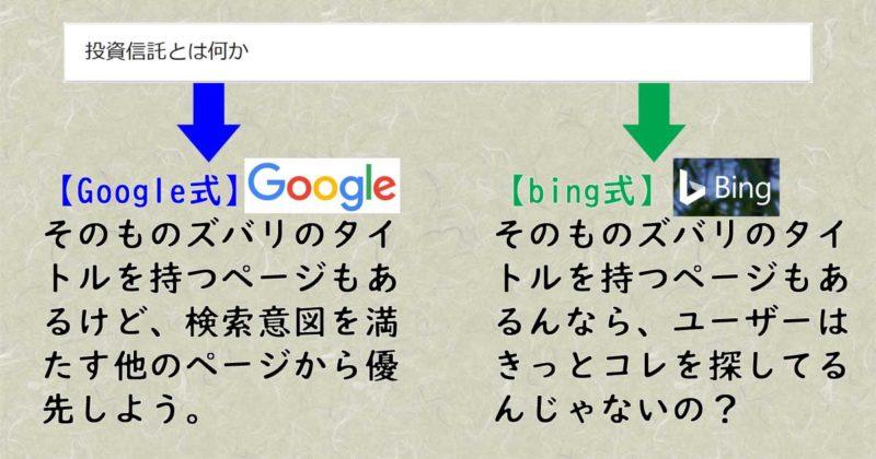 googleとbingのタイトル評価と表示順位の考察