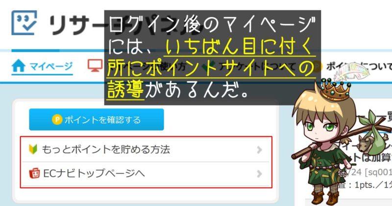 リサーチパネルのログイン後画面