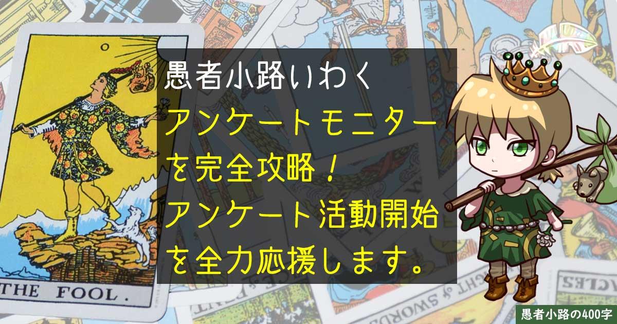 【連載記事一覧】アンケート☆マニアクス