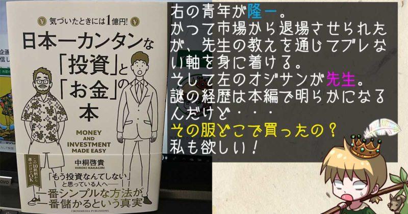 『日本一カンタンな「投資」と「お金」の本』表紙