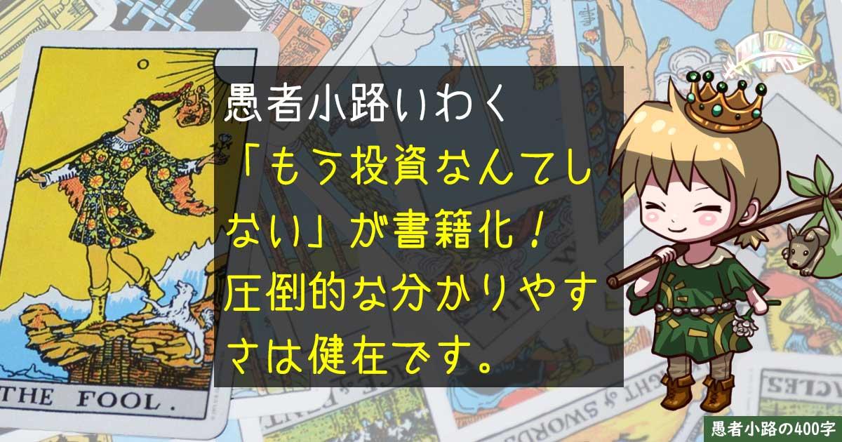 【感想とご紹介】中桐啓貴『日本一カンタンな「投資」と「お金」の本』に学ぶ、シンプル投資のしなやかな強さ