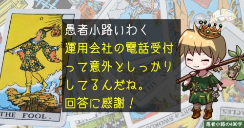 三井住友トラスト・アセットマネジメントの問い合わせ窓口は電話のみ!不便だけど即答力がすごい。を400字で。
