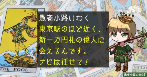 東京駅から渋沢栄一像までの道案内。新紙幣の偉人に会いに行こう。を400字で。