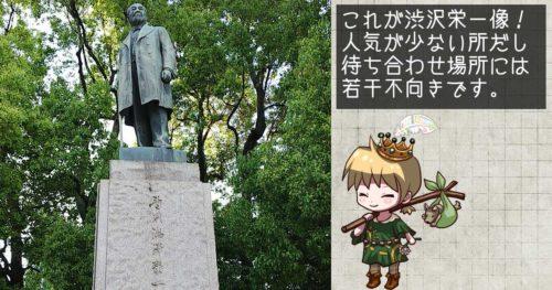 東京駅近くに建つ渋沢栄一像