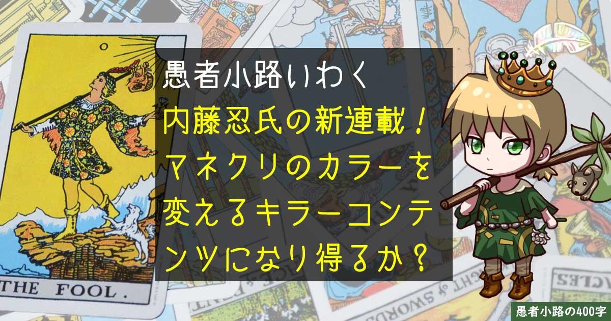 内藤忍氏がマネクリで連載開始。『お金から自由になる方法』の今後に期待!を400字で。