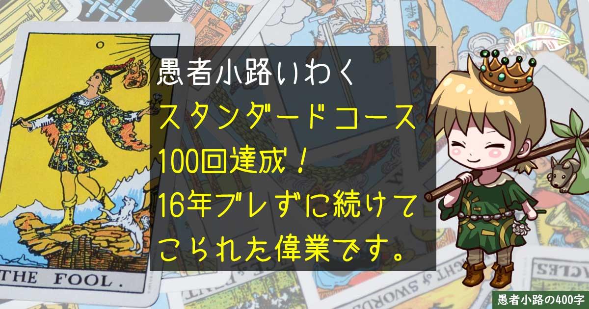 【特別速報】カンチュンド氏主催「マネーの缶詰(マネ缶)スクール」スタンダードコースが100回達成!を400字で。