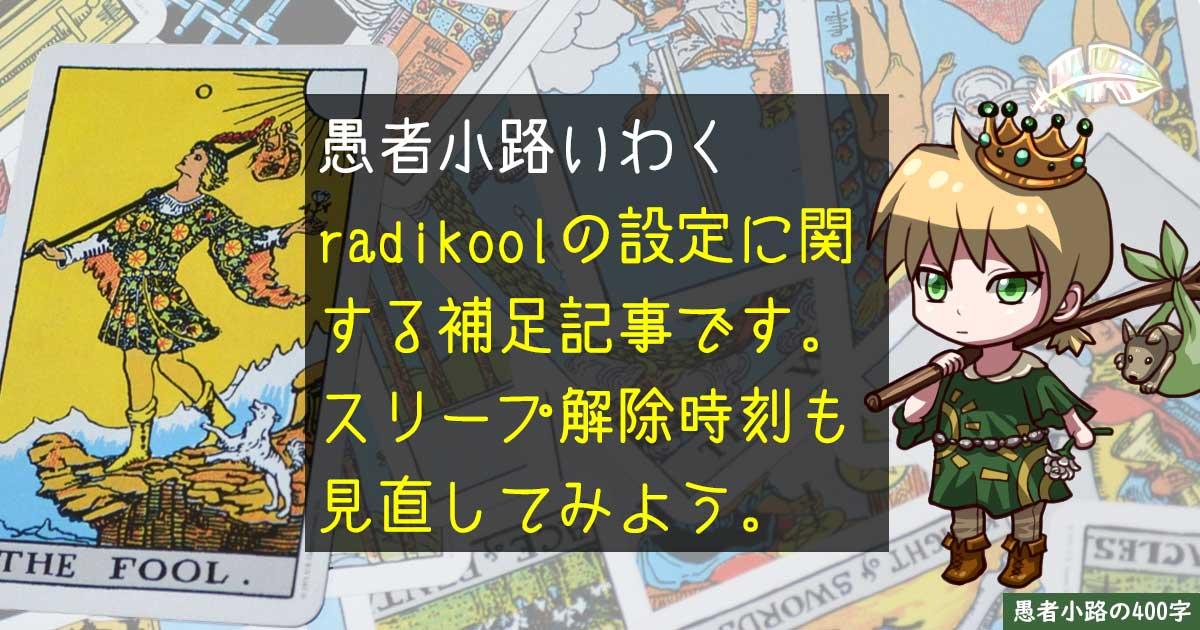 【radiko録音】radikoolで開始時刻調整がきかない時に確認したい設定。を400字で。