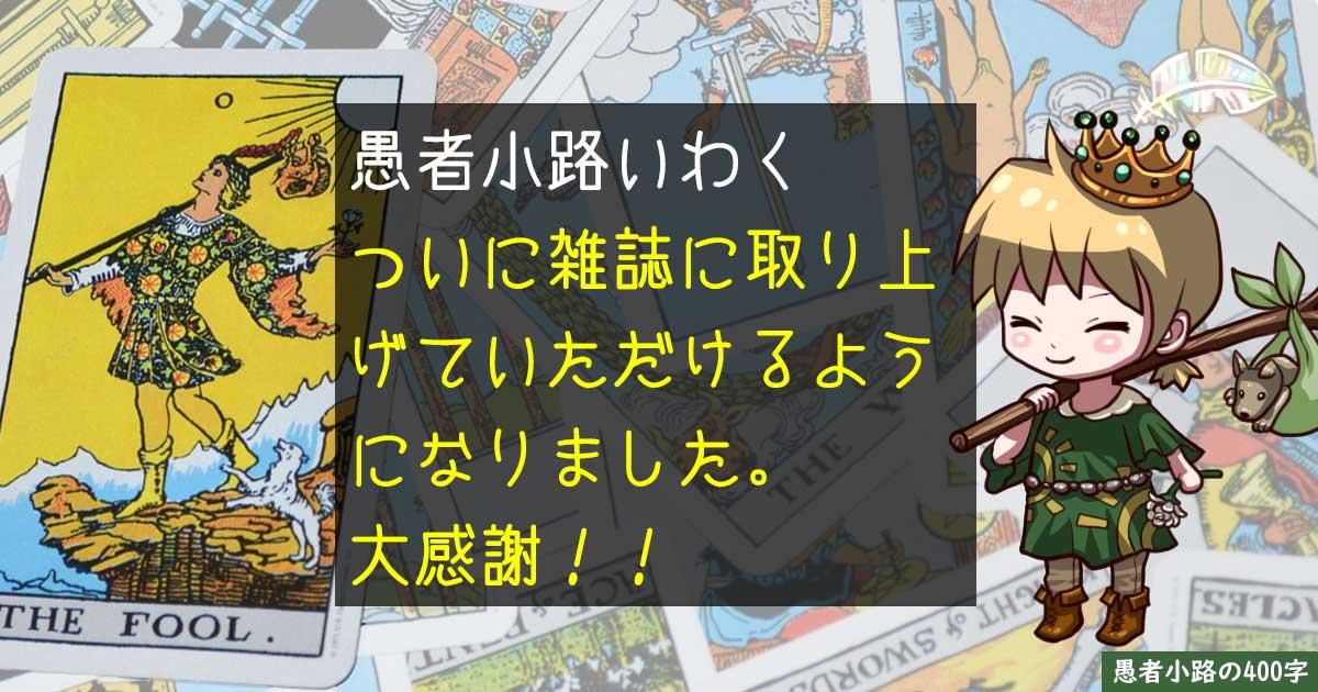 【メディア掲載】Yen SPA! (エン・スパ)2020年冬号1月16日号に「愚者小路の400字」を掲載していただきました。を400字で。