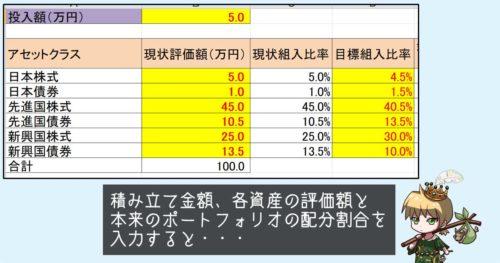 配分割合算出シートの使い方01