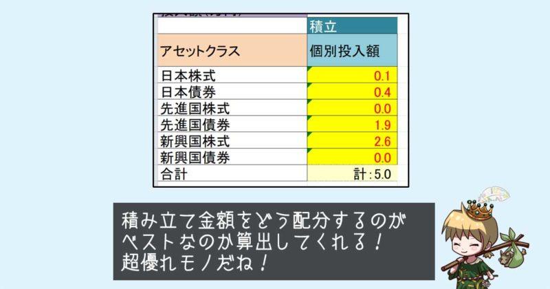 配分割合算出シートの使い方02