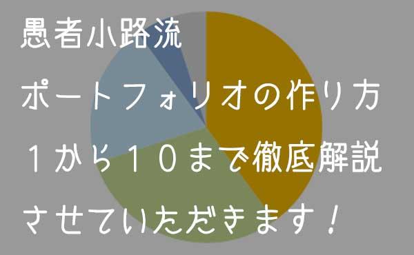 【連載】投資の悩みが8割消える!国際分散ポートフォリオ作成入門