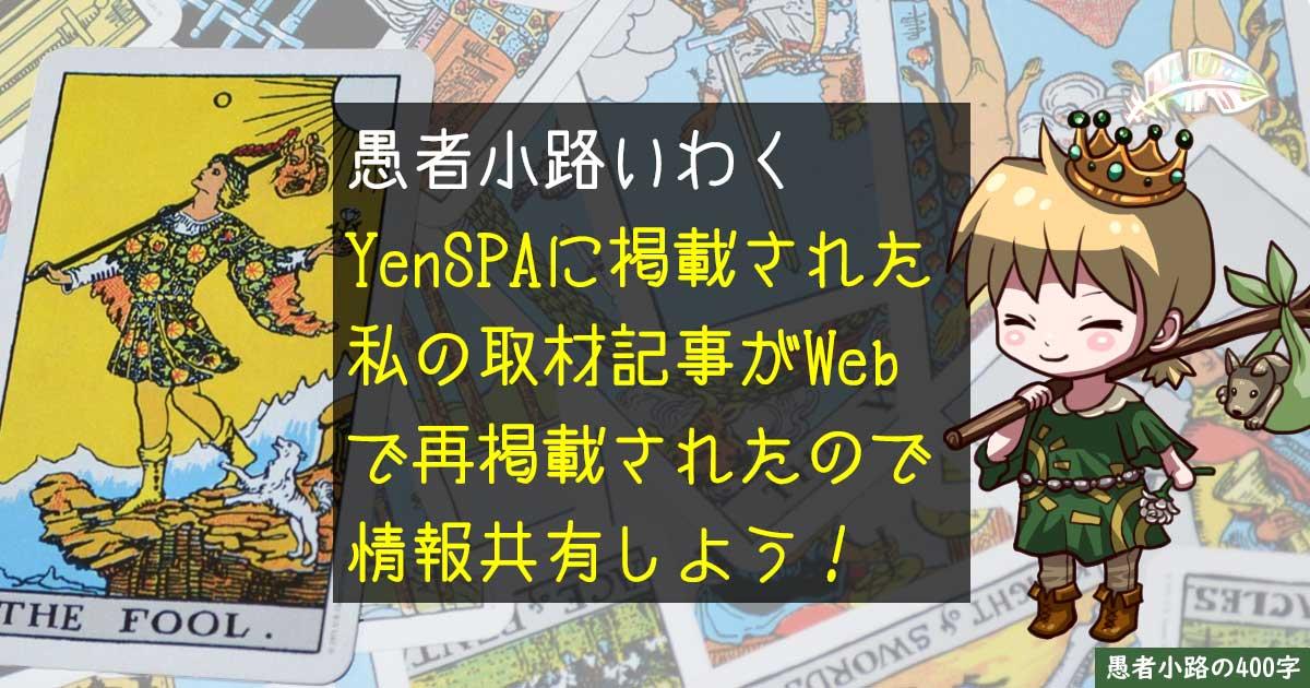 【メディア掲載】Yen SPA! 2020年冬号に愚者小路が取り上げられた記事がWeb公開されました。を400字で。