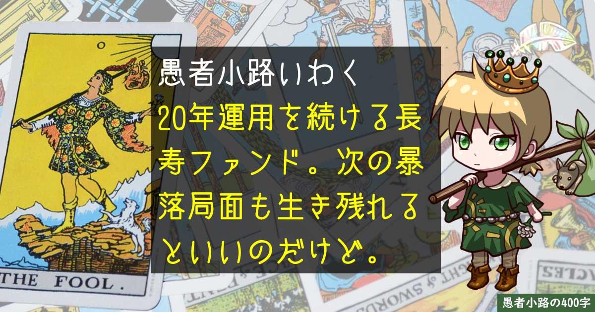 『珍奇な愛称:元気!』三井住友・スーパーアクティブ・オープンに見るブル運用の苦悩(珍称ファンド巡礼ツアー)を400字で。