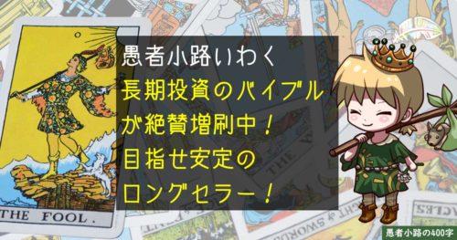 中桐啓貴『日本一カンタンな「投資」と「お金」の本』発売から1年経ったらこうなった!を400字で。