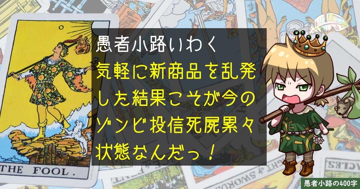 愛称:優くん』三菱UFJ 優良日本株ファンド