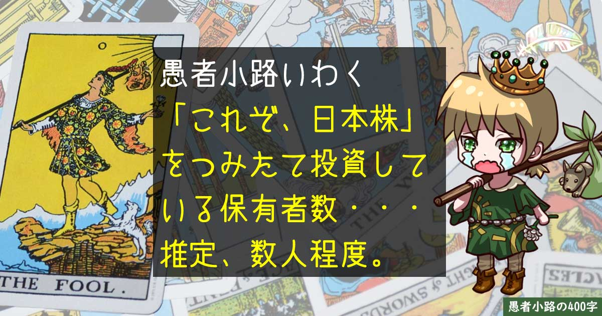三菱UFJ国際投信『mattoco』限定アクティブファンド、1年たったらこうなった!を400字で。