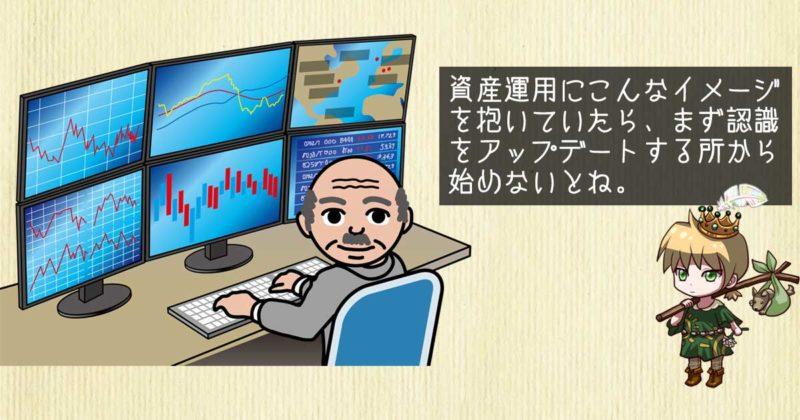 資産運用は投機とは異なる