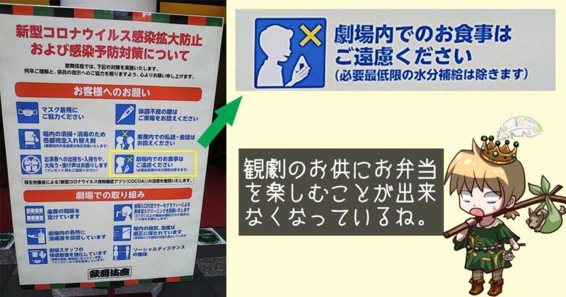 歌舞伎座の入口脇に掲示された注意書き