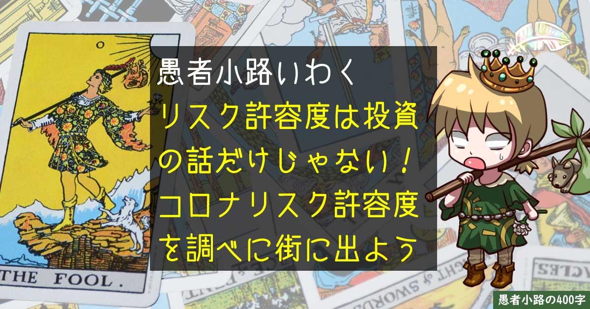 【2020年9月】銀座・有楽町エリアを出歩く人々のコロナリスク許容度が大幅アップデートされていた!(前編)