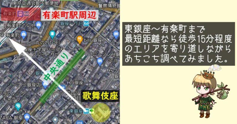銀座から有楽町への地図