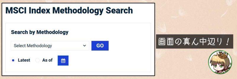 MSCI Index Methodology Search