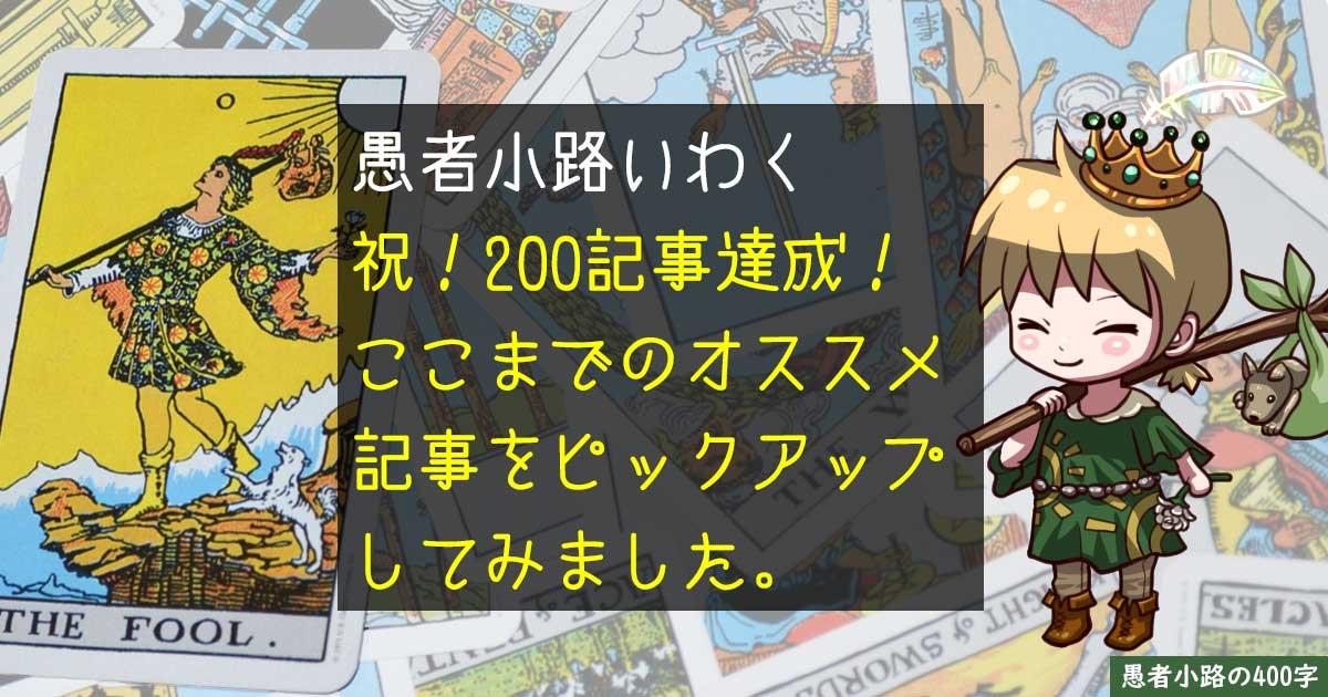 ありがとう200記事!愚者小路的オススメ記事3選(151~200記事編)を400字で。