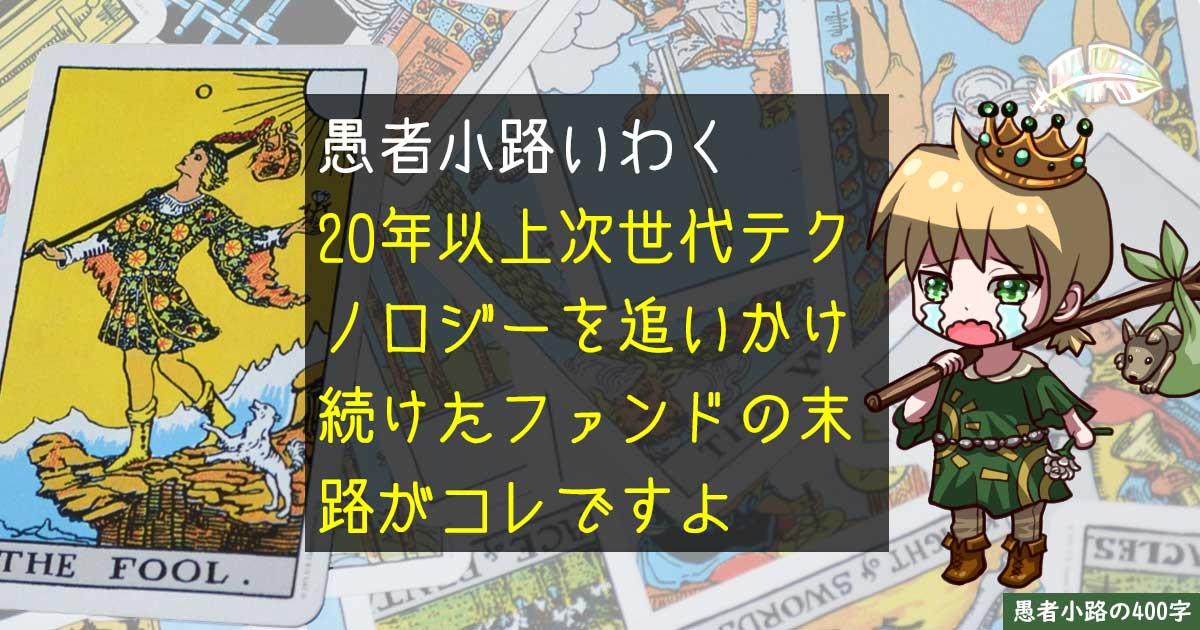 『珍奇な愛称:0101』デジタル情報通信革命から学ぶテーマ型ファンドの末路(珍称ファンド巡礼ツアー)を400字で。