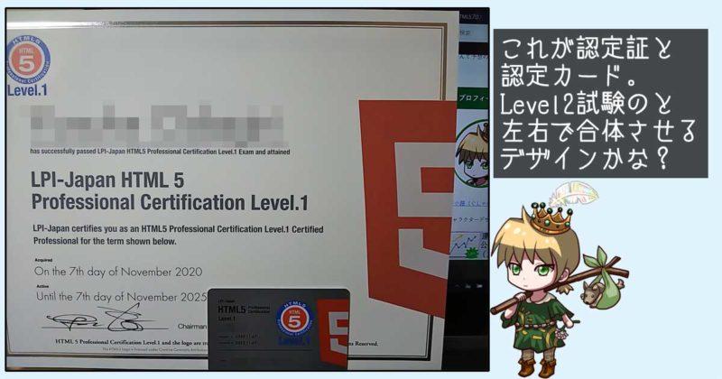 HTMLプロフェッショナル認定試験 Level1合格証