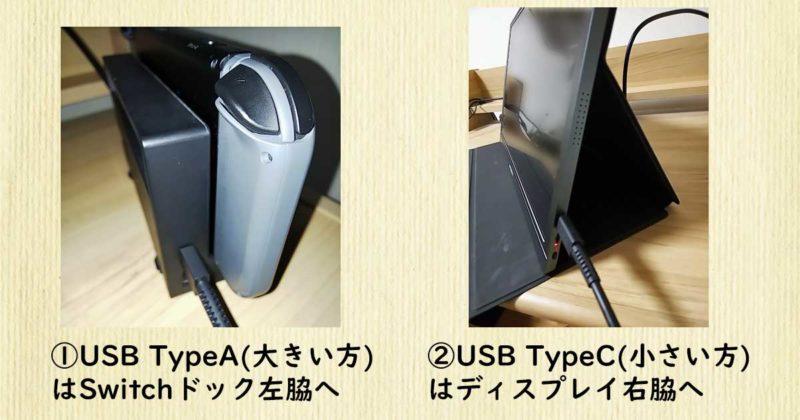 USBケーブルのセッティング