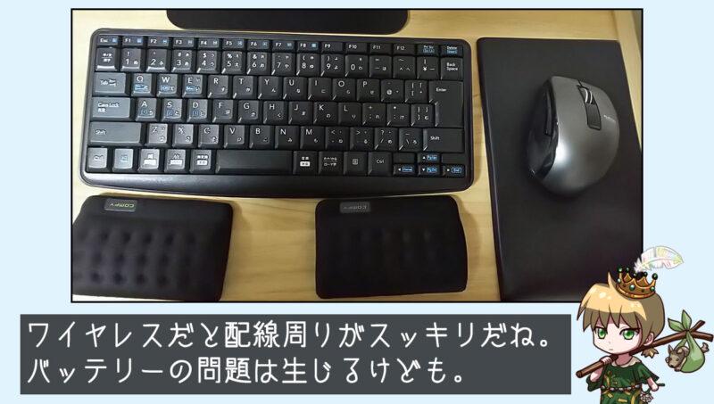 Bluetoothキーボードとマウス