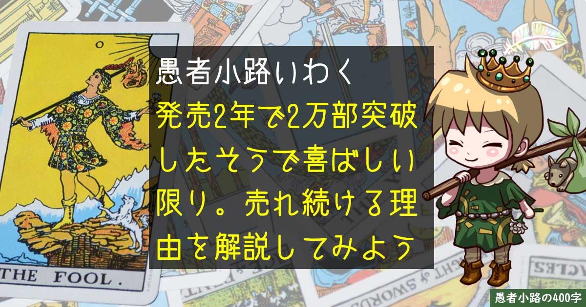 中桐啓貴『日本一カンタンな「投資」と「お金」の本』