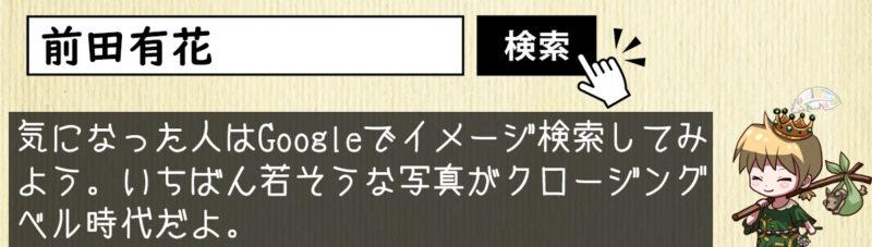 前田有花で検索